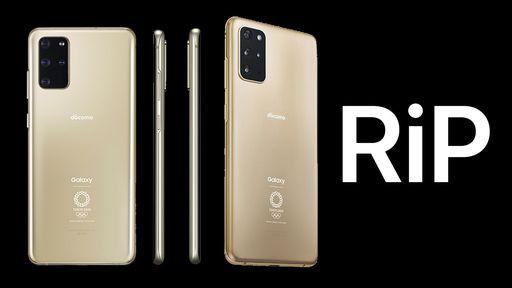 Samsung cancela Galaxy S20 especial dos Jogos Olímpicos adiados pela COVID-19