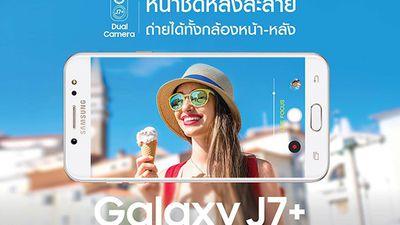 Imagens vazadas do Galaxy J7+ confirmam que aparelho terá câmera dupla