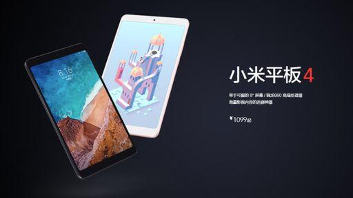 Xiaomi anuncia Mi Pad 4; confira especificações do novo tablet chinês