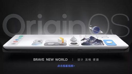 Chinesa Vivo anuncia nova skin do Android com visual semelhante ao do iOS 14