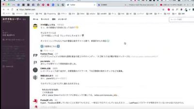Japonês cria extensão que mascara seu Twitter com a cara do Slack