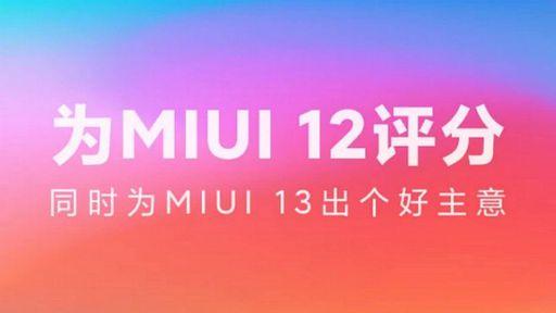 MIUI 13: vaza vídeo revelando novos detalhes e lista de modelos compatíveis