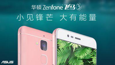 Asus Zenfone Pegasus 3 é lançado na China com foco no segmento de entrada