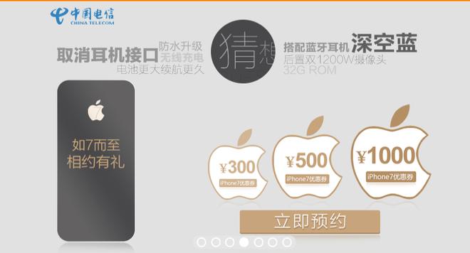 iPhone 7 China Telecom