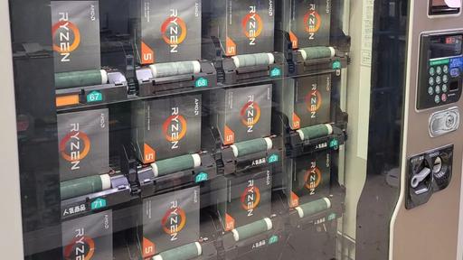 No Japão, você pode comprar uma CPU como se fosse uma barra de chocolate