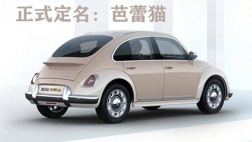 Fusca pode renascer com versão elétrica, mas não pelas mãos da Volkswagen