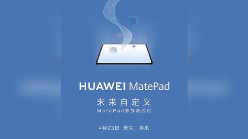 Novo Huawei MatePad será lançado no dia 23 de abril para encarar o iPad
