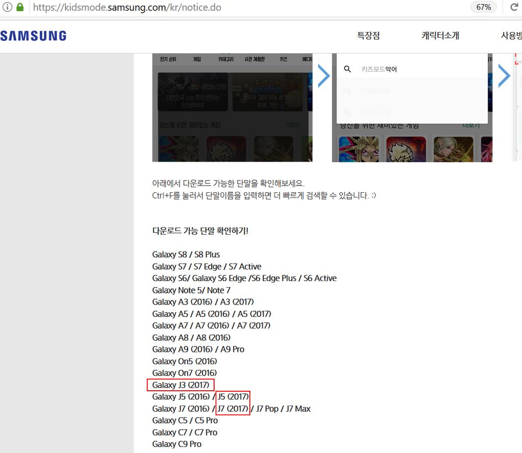 Listagem no site sul-coreano da Samsung acabou entregando que o J5 e J7 (2017) estão prestes a serem anunciados
