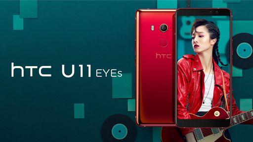 HTC revela o U11 Eyes: smartphone com duas câmeras frontais e bateria potente