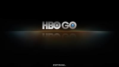 Assinatura avulsa do HBO Go chega ao Brasil semana que vem e custa R$ 34,90/mês