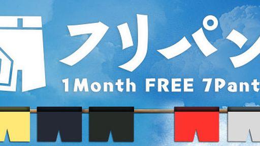 Startup japonesa oferece cuecas de graça, mas é preciso estampar propaganda!